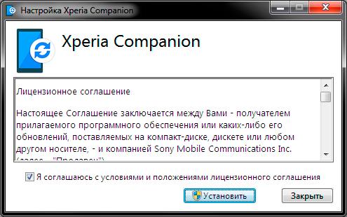 обновление sony pc companion ошибка при установке